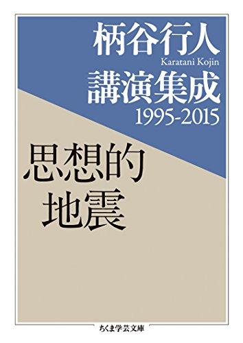 柄谷行人講演集成1995‐2015 思想的地震 (ちくま学芸文庫)