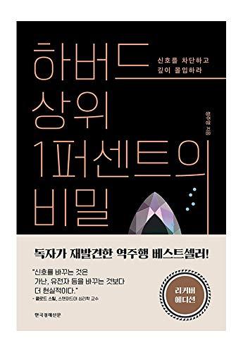 韓国語の本, 自己啓発書, 成功学/하버드 상위 1퍼센트의 비밀 : 신호를 차단하고 깊이 몰입하라 - 정주영 (The top 1% of Harvard's secrets - Jung Juyoung)/リカバリ版/韓国より配送