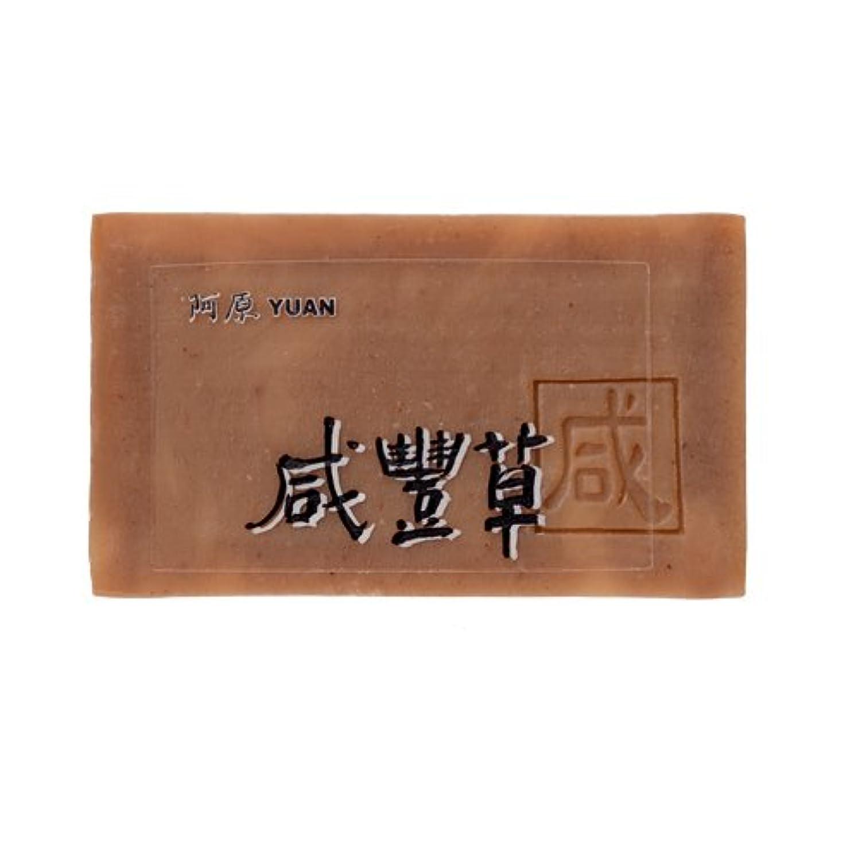 静かな九北西ユアン(YUAN) ユアンソープ コシロノセンダングサソープ 100g (阿原 石けん 台湾コスメ)