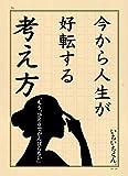 imakara jinseiga koutensuru kangaekata: mou hitoride ganbaranai (Japanese Edition)