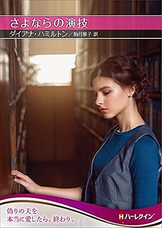 さよならの演技 (ハーレクインSP文庫)