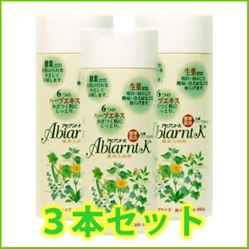 恵み延期する怪物薬用入浴剤 アビアントK 850g ×3