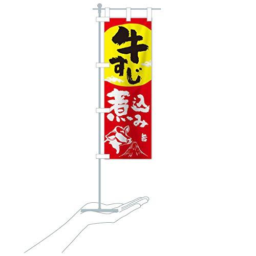 卓上ミニ牛すじ煮込み のぼり旗 サイズ選べます(卓上ミニのぼり10x30cm 立て台付き)