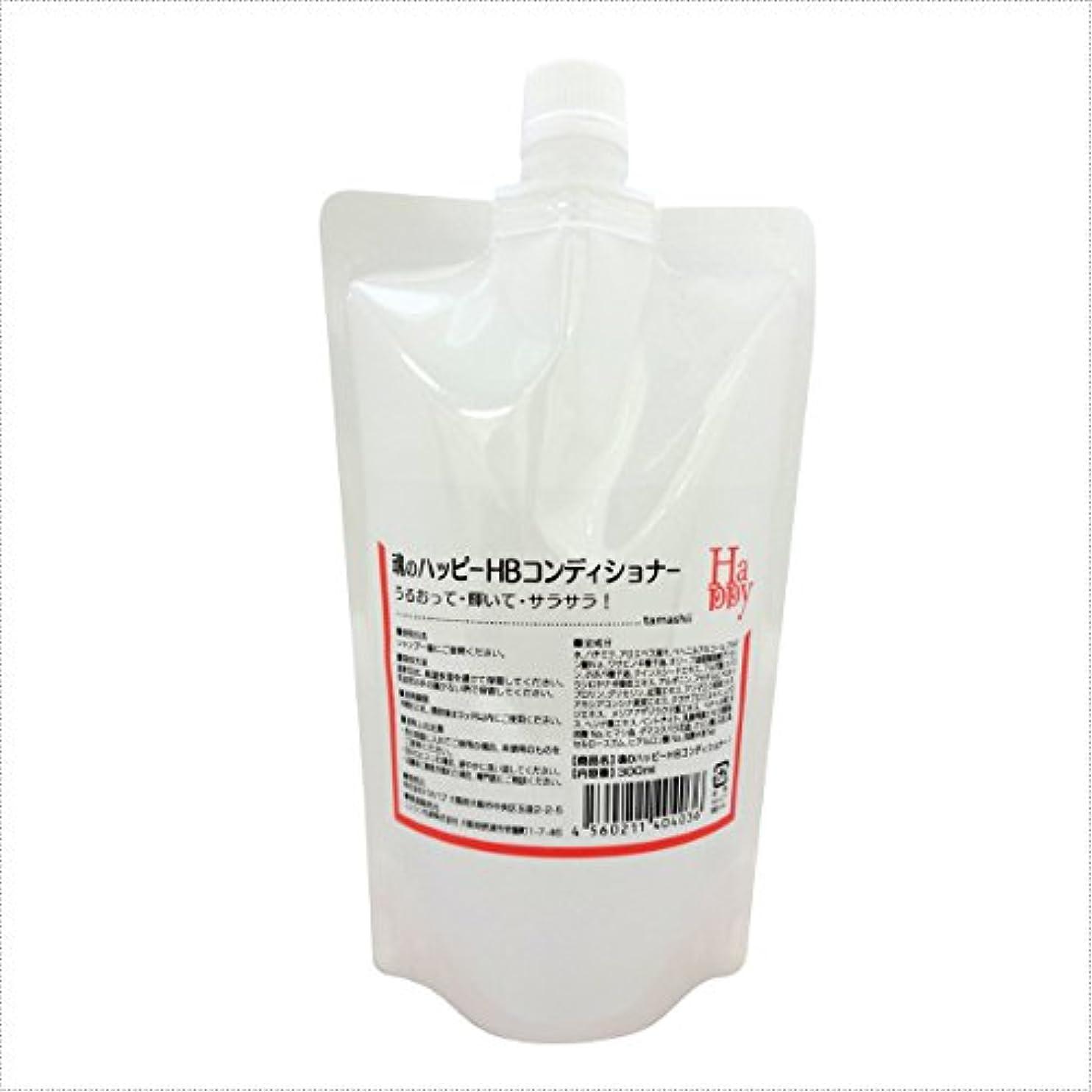 複雑厚さコーン魂のハッピーHBコンディショナー300ml(ローズの香り) 詰替タイプ 無添加ノンシリコンコンディショナー 界面活性剤不使用コンディショナー