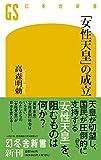 「女性天皇」の成立 (幻冬舎新書)