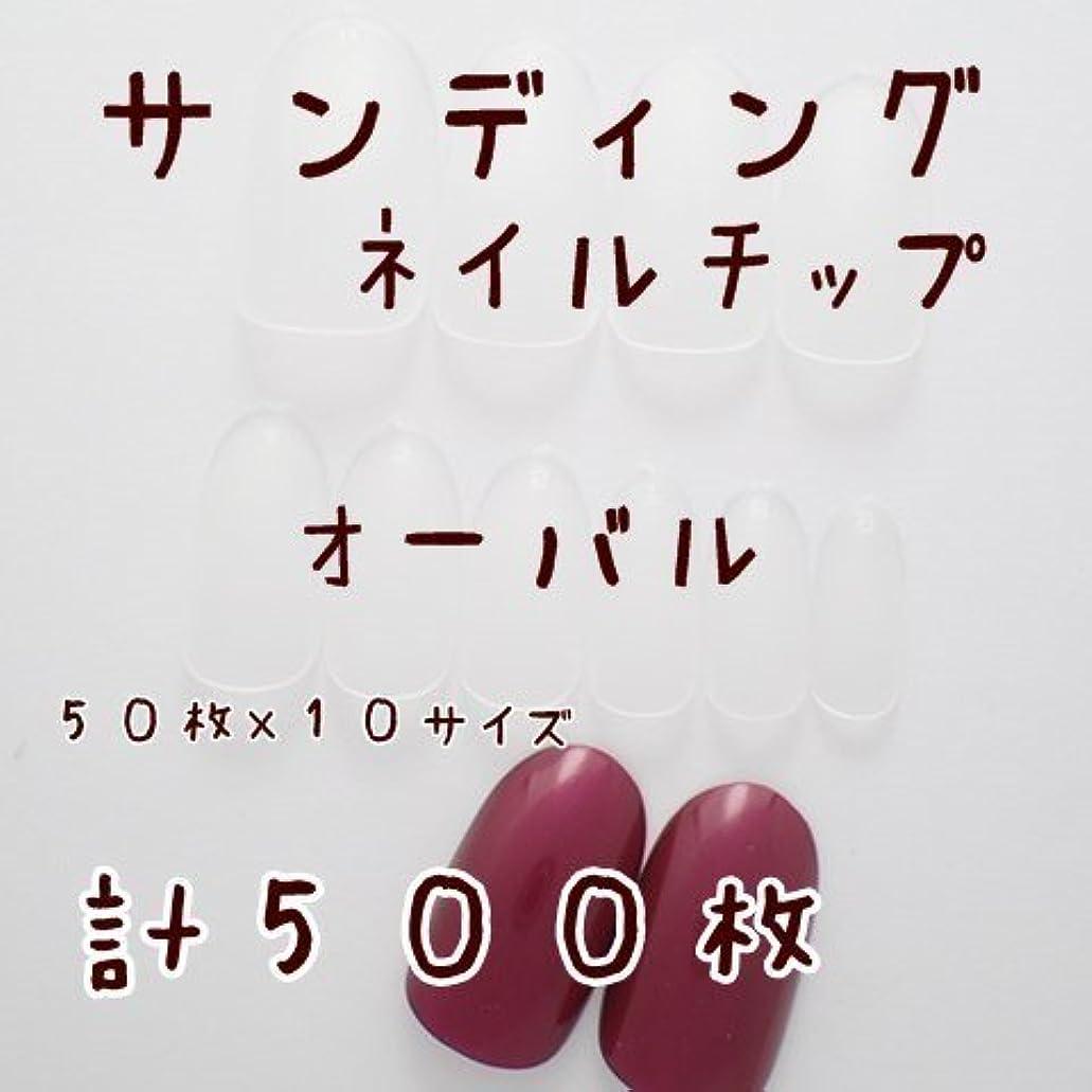 ウナギミンチビザDINAネイル クリアネイルチップ【サンディング加工済みショートオーバル】50枚×10サイズ計500枚