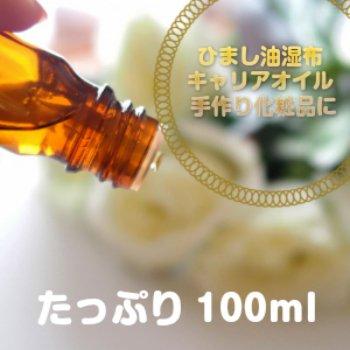 ひまし油無添加キャスターオイル精製カソーダひまし油湿布頭皮マッサージキャスターオイル100ml定形外郵便で送料無料(100)