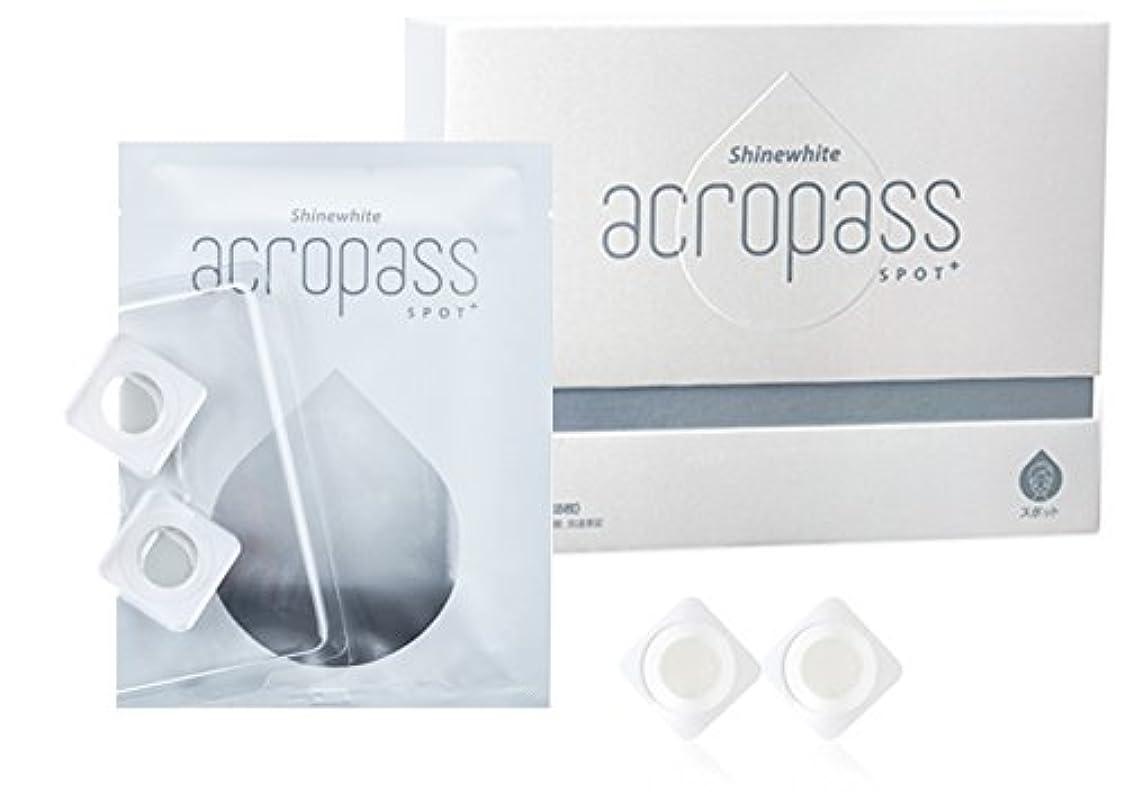 ウィザード素晴らしさ幅アクロパス スポットプラス くすみ シミ用 (8パッチ入り) アスコルビン酸 ナイアシンアミド配合ヒアルロン酸マイクロニードルパッチ