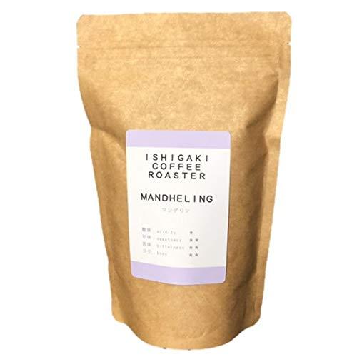 自家焙煎コーヒー180g マンデリン クラフト |自家焙煎工房 石垣珈琲 (挽き具合:粉(中挽き))