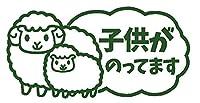 子供がのってます 羊 カッティング ステッカー(選べる20色) (22.深緑)