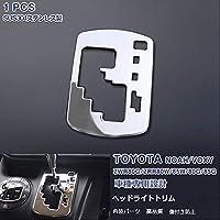 BM ノア/ヴォクシー 80系 シフトゲートパネル シフトノブカバー ガーニッシュ メッキモール ステンレス(鏡面仕上げ) ドレスアップ 内装 カスタムパーツ インテリア アクセサリー NOAH/VOXY 1PCS EX429