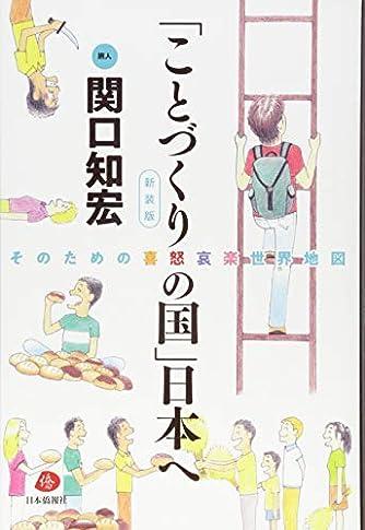 「ことづくりの国」日本へ――そのための「喜怒哀楽」世界地図〔新装版〕