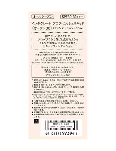 インテグレートプロフィニッシュリキッドオークル30濃いめの肌色SPF30・PA+++ファンデーション30mL