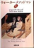 ウォーターメソッドマン〈上〉 (新潮文庫)