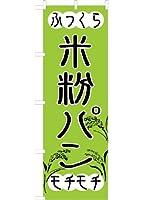 米粉パン(黄緑) のぼり旗