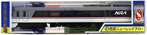 [NEW] jauge de N de train moulé sous pression maquette No.81 New Red Arrow