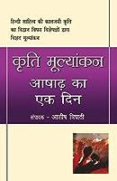 Kriti Mulyankan: Ashadh Ka Ek Din