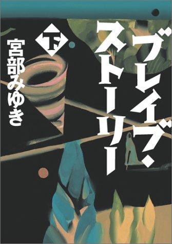 ブレイブ・ストーリー(下)