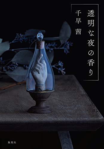 透明な夜の香り (集英社文芸単行本)