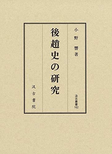 後趙史の研究 汲古叢書162 (汲古叢書 162)
