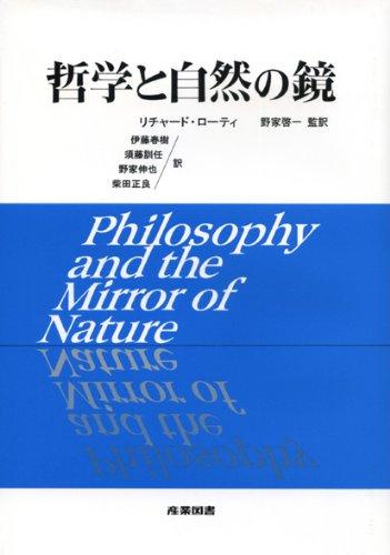 哲学と自然の鏡