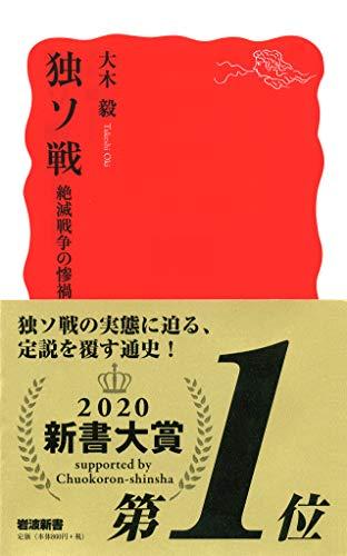 独ソ戦 絶滅戦争の惨禍 (岩波新書)の詳細を見る