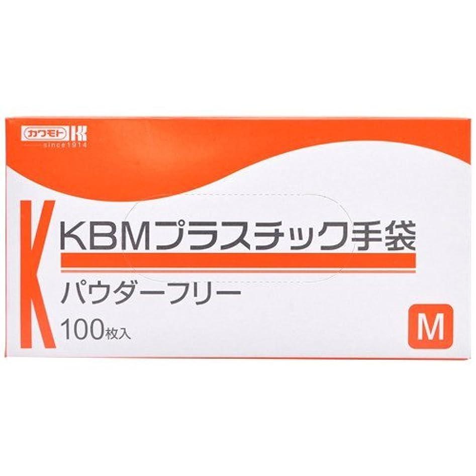 助けになる性交パッケージ川本産業 KBMプラスチック手袋 パウダーフリー M 100枚入