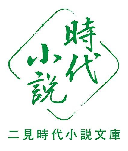 しぐれ迷い橋 柳橋ものがたり6 (二見時代小説文庫)