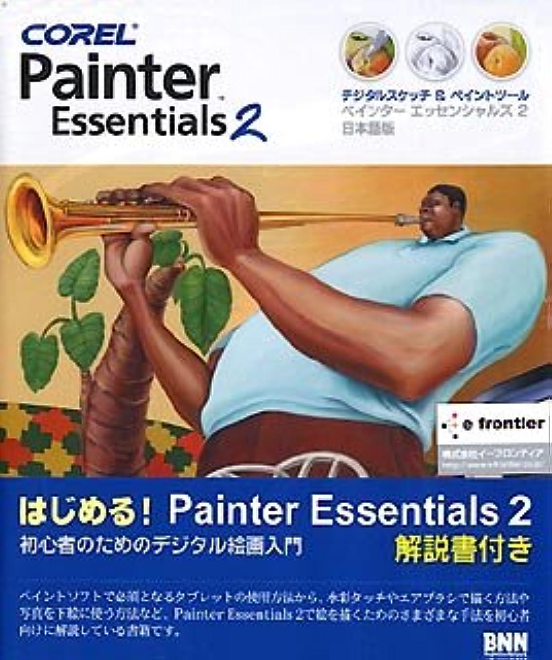 ベーリング海峡昼食アソシエイトCorel Painter Essentials 2 日本語版 ガイドブック付