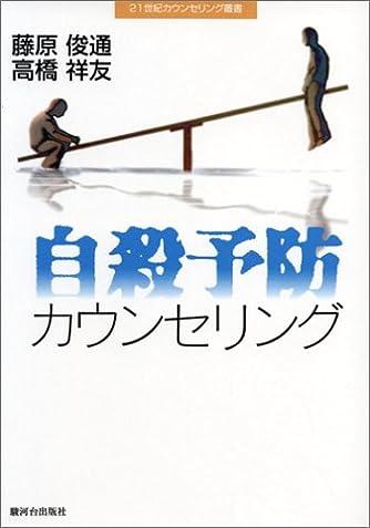 自殺予防カウンセリング (21世紀カウンセリング叢書)