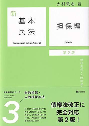 新基本民法3 担保編〔第2版〕