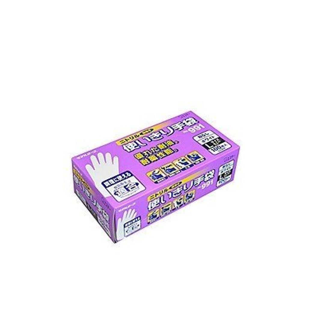 オーケストラ延ばす直径ニトリル使いきり手袋(粉なし)No991 L 100枚 品番:754939 注文番号:62786911 メーカー:エステー