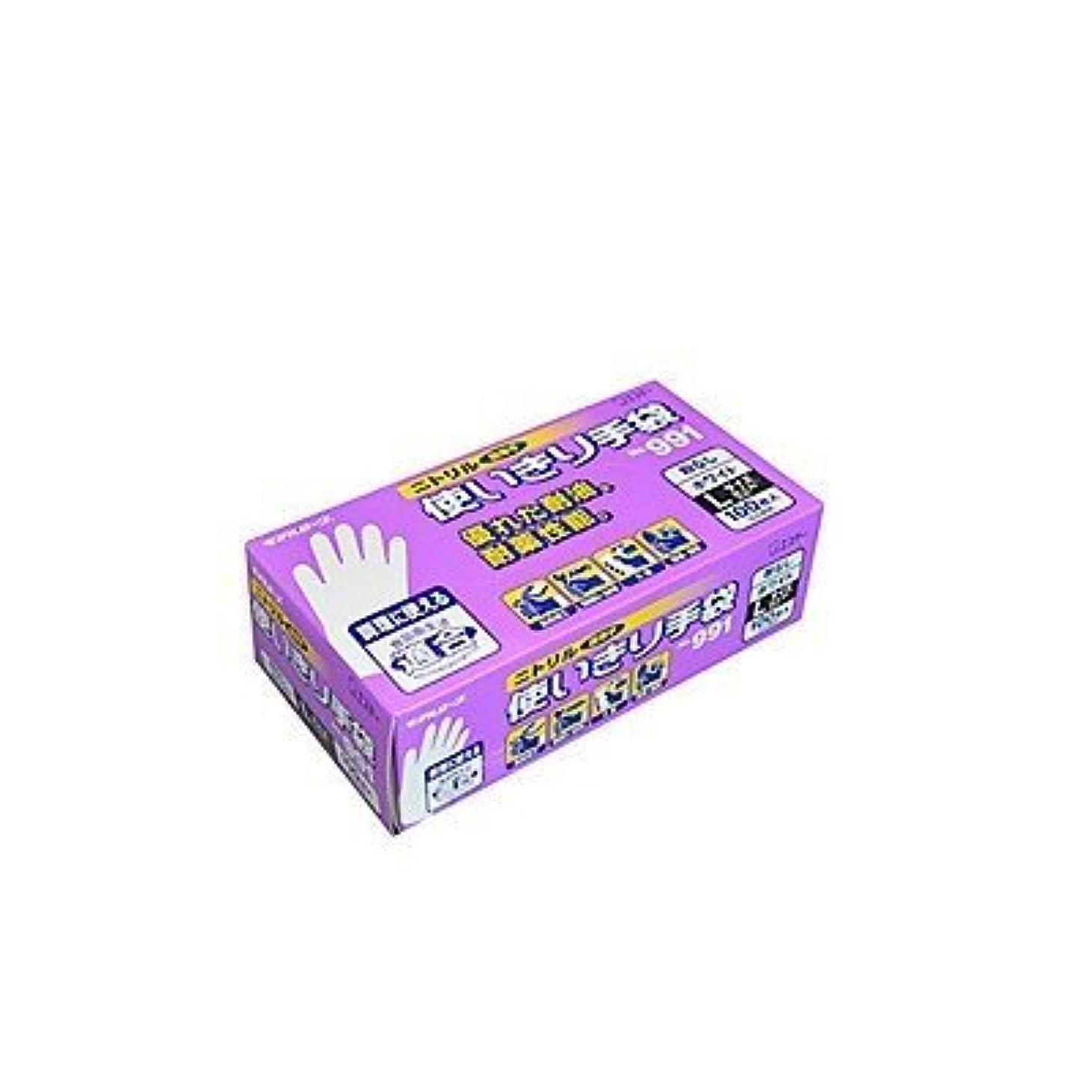 変化する安全でないレイプニトリル使いきり手袋(粉なし)No991 L 100枚 品番:754939 注文番号:62786911 メーカー:エステー