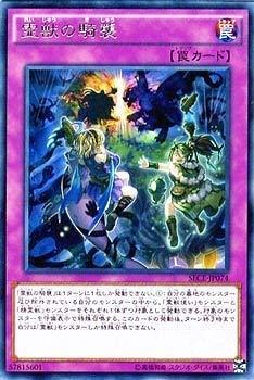 遊戯王/第9期/3弾/SECE-JP074 霊獣の騎襲 R