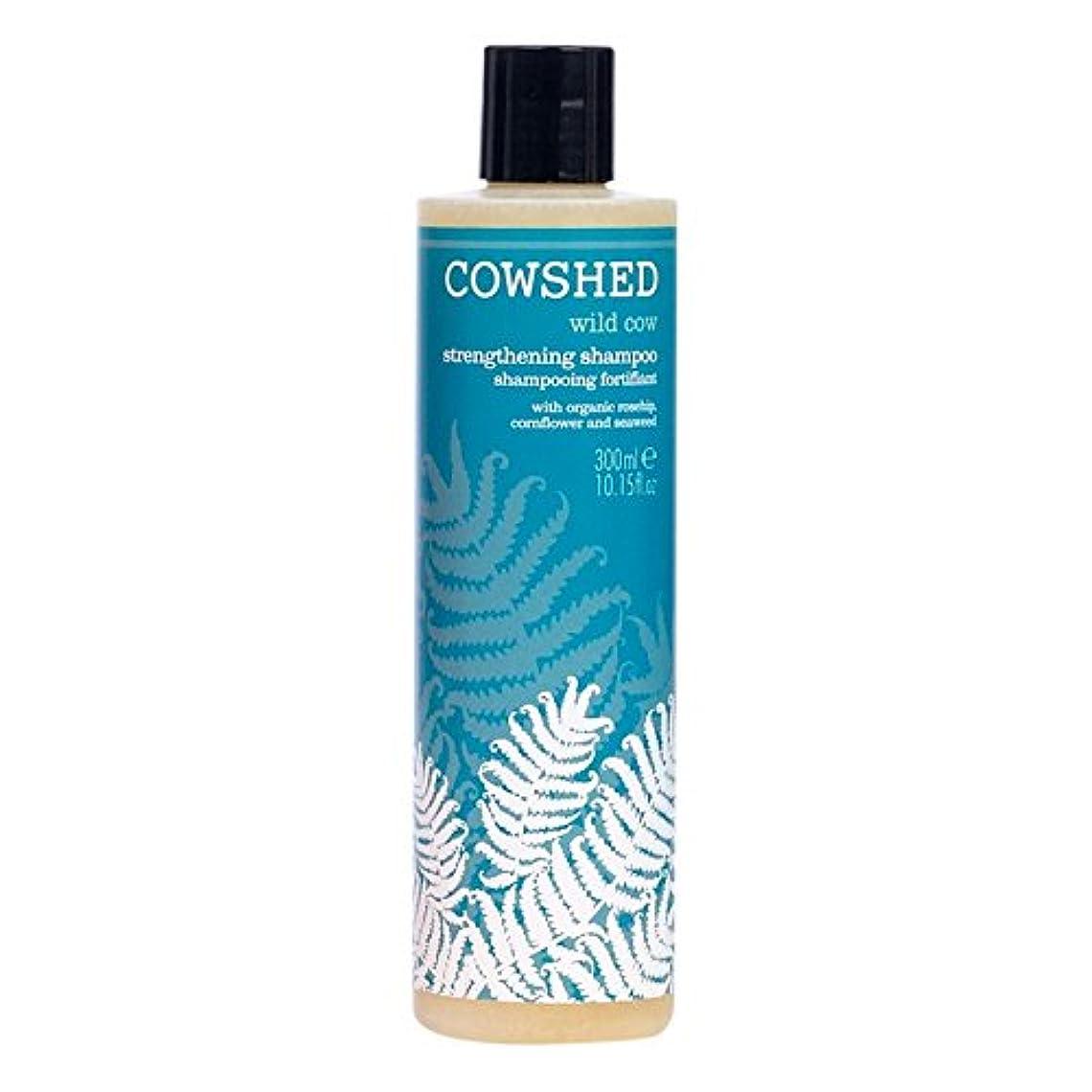 基礎小屋無知牛舎野生牛強化シャンプー300ミリリットル (Cowshed) - Cowshed Wild Cow Strengthening Shampoo 300ml [並行輸入品]