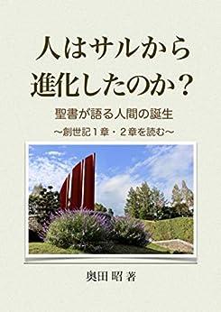 [奥田 昭, 井草晋一, Piyo Bible Ministries, Piyo ePub Communications]の人はサルから進化したのか? (Piyo ePub Books)