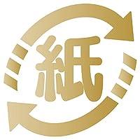 nc-smile ゴミ箱用 分別 シール ステッカー 紙 ペーパー paper リサイクル Sサイズ Ver2 (ゴールド)