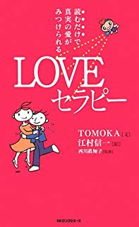 LOVEセラピー [セラピーシリーズ] (ムックの本)