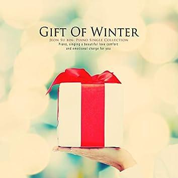 겨울의 선물