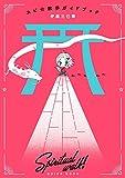 スピ☆散歩ガイドブック