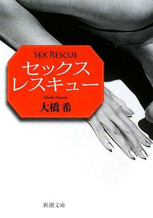 セックスレスキュー (新潮文庫)