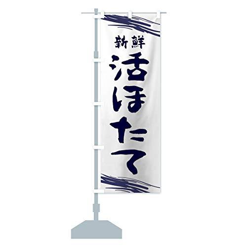 活ほたて のぼり旗(レギュラー60x180cm 左チチ 標準)