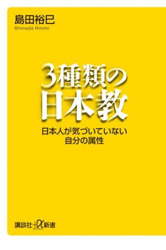 3種類の日本教 日本人が気づいていない自分の属性 (講談社+α新書)