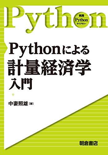 Pythonによる計量経済学入門 (実践Pythonライブラリー )
