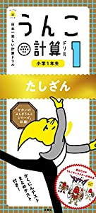 日本一楽しい計算ドリル  うんこ計算ドリル 小学1年生 たしざん (うんこドリルシリーズ) の本の表紙