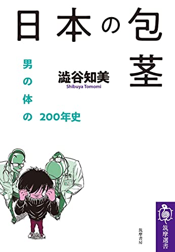 日本の包茎 ――男の体の200年史 (筑摩選書)