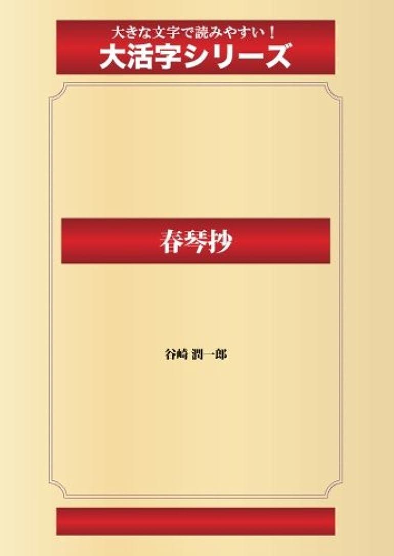 衝突するギャンブル保育園春琴抄(ゴマブックス大活字シリーズ)