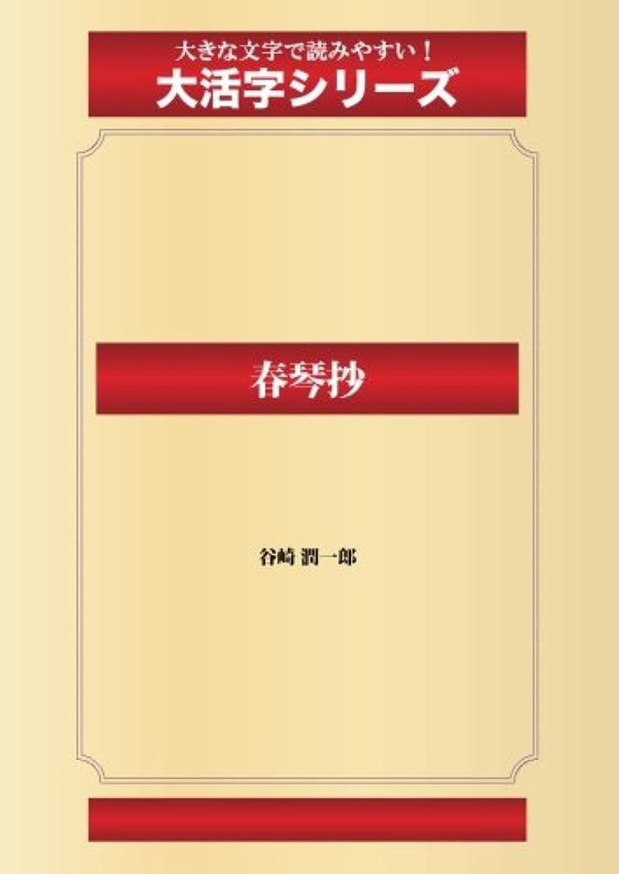 侵入するドリル乳白色春琴抄(ゴマブックス大活字シリーズ)