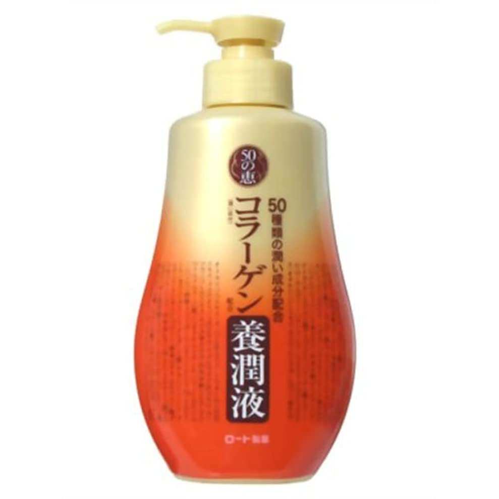 不健全ジョットディボンドン関係する50の恵 コラーゲン配合養潤液 乳白化粧水 本体ボトル 230ml