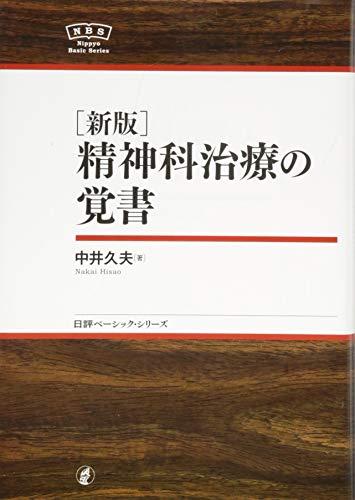 新版・精神科治療の覚書 (日本評論社ベーシック・シリーズ)